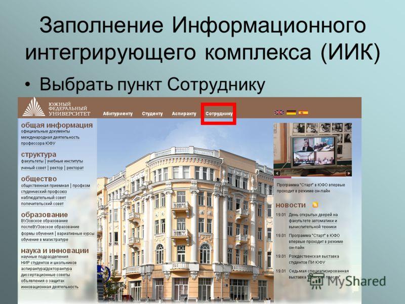 Заполнение Информационного интегрирующего комплекса (ИИК) Выбрать пункт Сотруднику