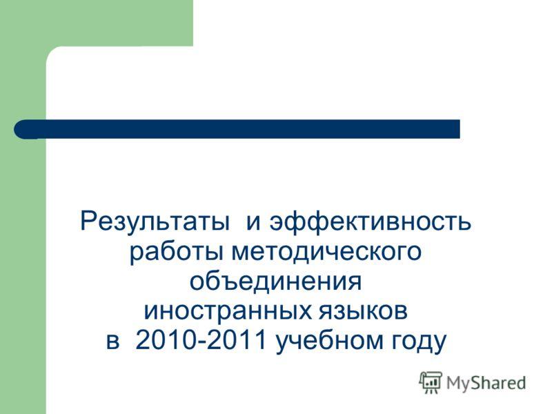 Результаты и эффективность работы методического объединения иностранных языков в 2010-2011 учебном году