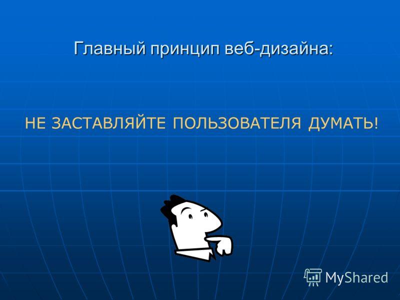 Главный принцип веб-дизайна: НЕ ЗАСТАВЛЯЙТЕ ПОЛЬЗОВАТЕЛЯ ДУМАТЬ!