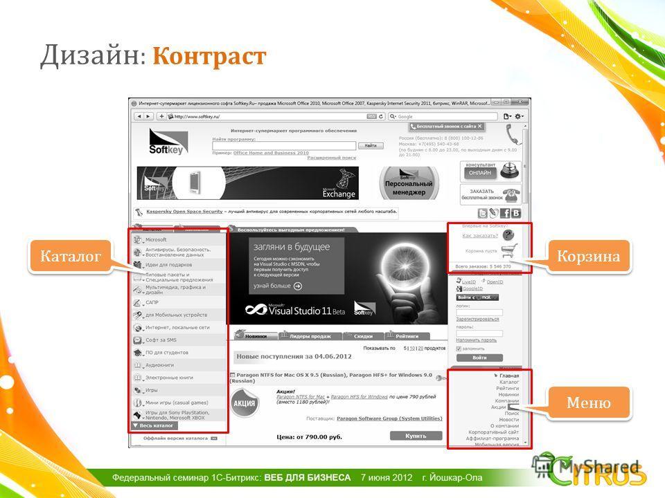 Дизайн : Контраст Корзина Меню Каталог