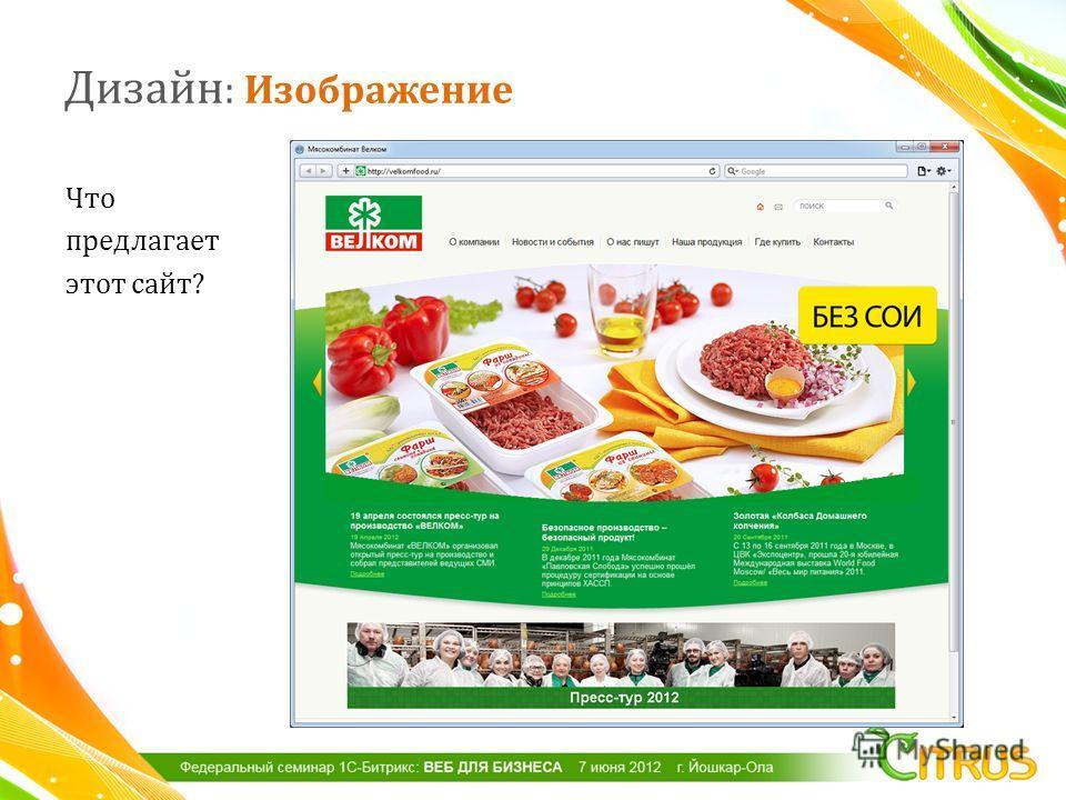 Что предлагает этот сайт ? Дизайн : Изображение