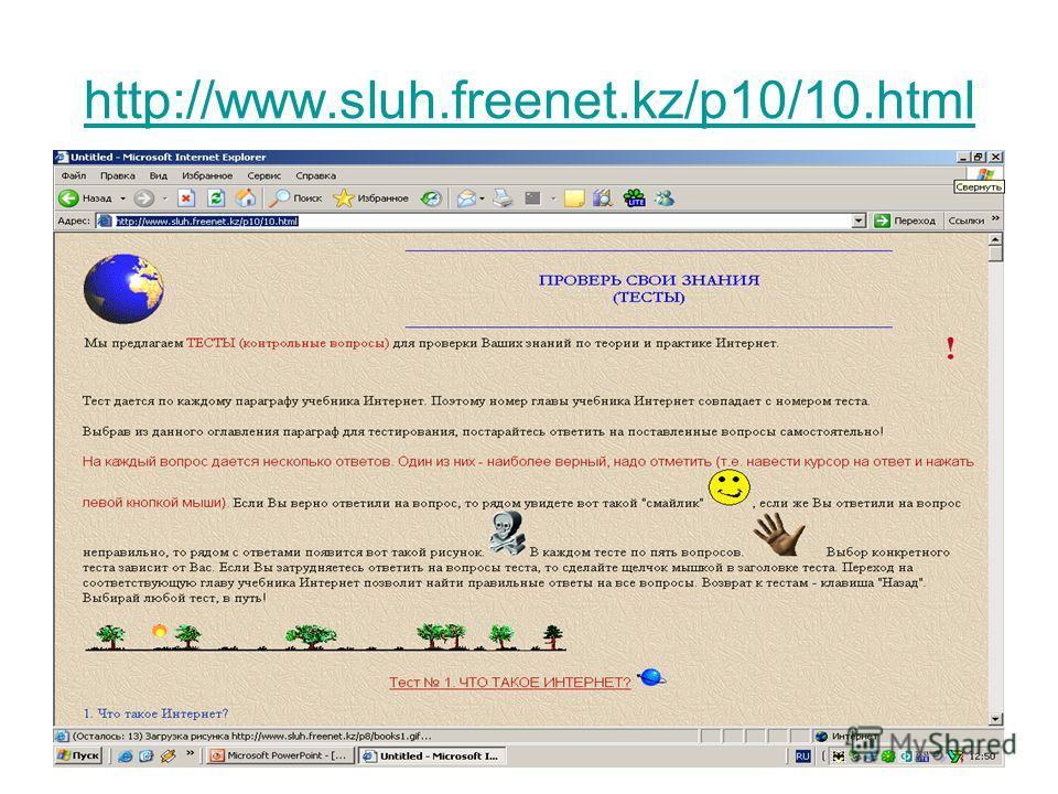 http://www.sluh.freenet.kz/p10/10.html