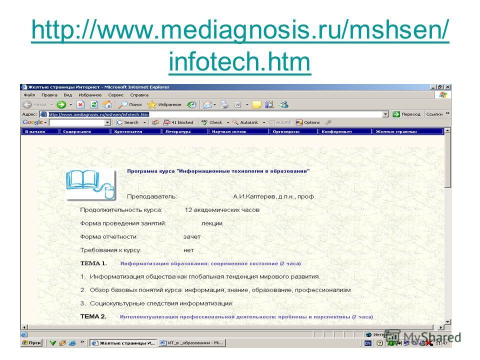 http://www.mediagnosis.ru/mshsen/ infotech.htm