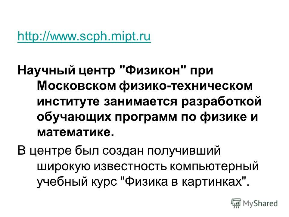 http://www.scph.mipt.ru Научный центр