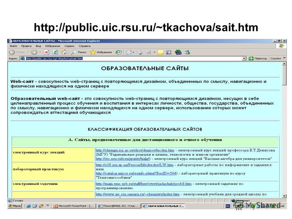 http://public.uic.rsu.ru/~tkachova/sait.htm