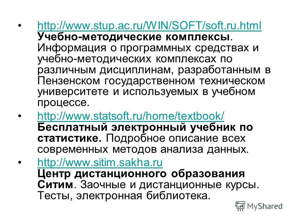 http://www.stup.ac.ru/WIN/SOFT/soft.ru.html Учебно-методические комплексы. Информация о программных средствах и учебно-методических комплексах по различным дисциплинам, разработанным в Пензенском государственном техническом университете и используемы