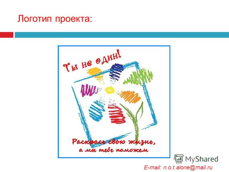 Логотип проекта: E-mail: n.o.t.alone@mail.ru