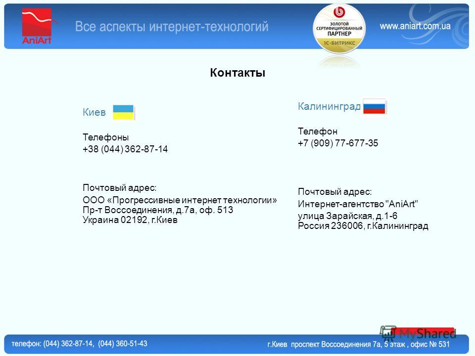 Контакты Калининград Телефон +7 (909) 77-677-35 Почтовый адрес: Интернет-агентство