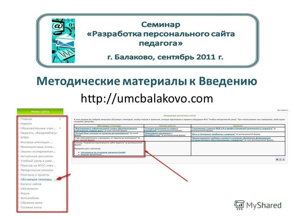 Методические материалы к Введению http://umcbalakovo.com