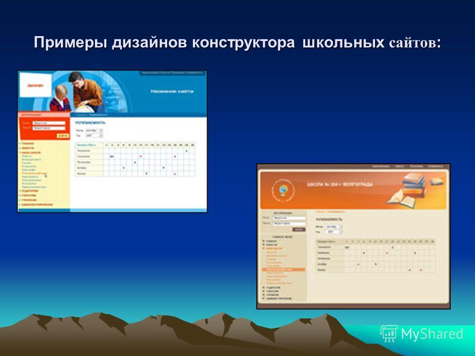 Примеры дизайнов конструктора школьных сайтов: