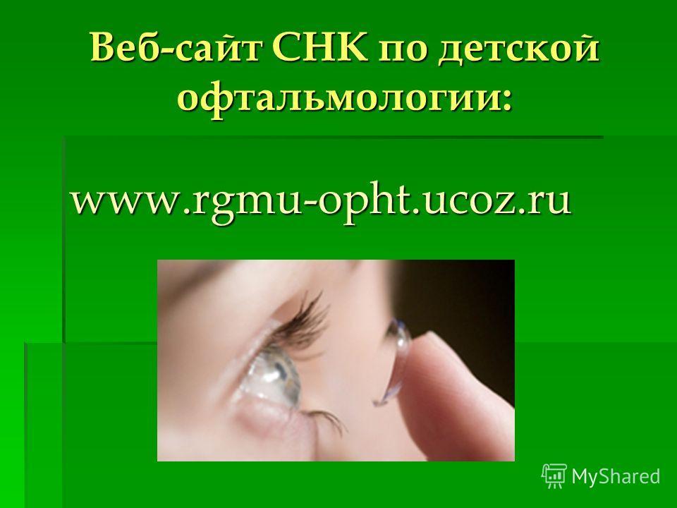 Веб-сайт СНК по детской офтальмологии: www.rgmu-opht.ucoz.ru