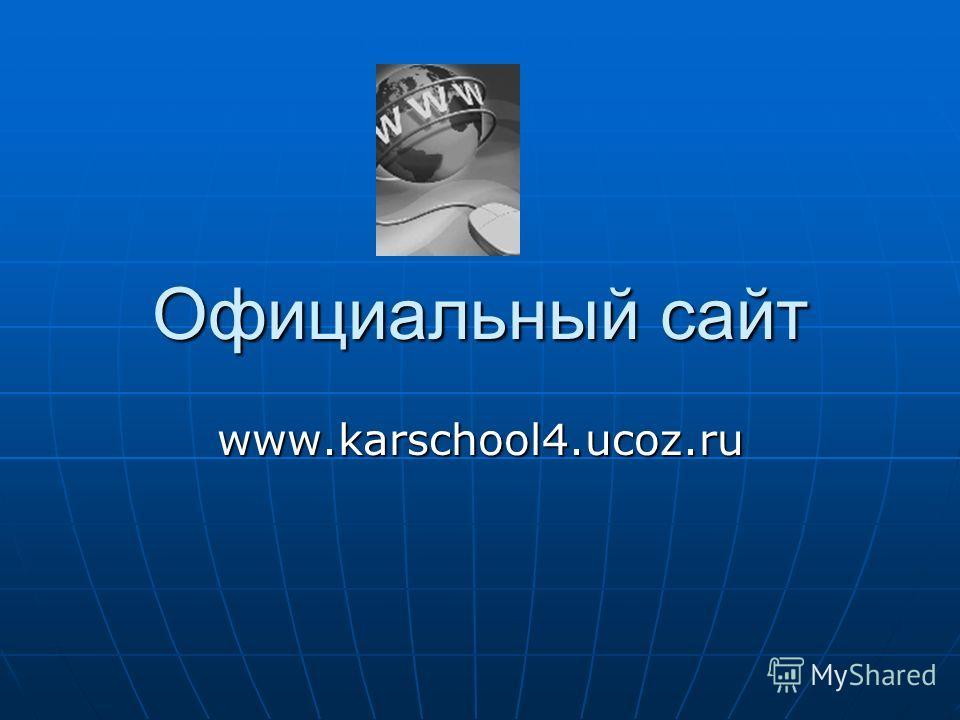 Официальный сайт www.karschool4.ucoz.ru