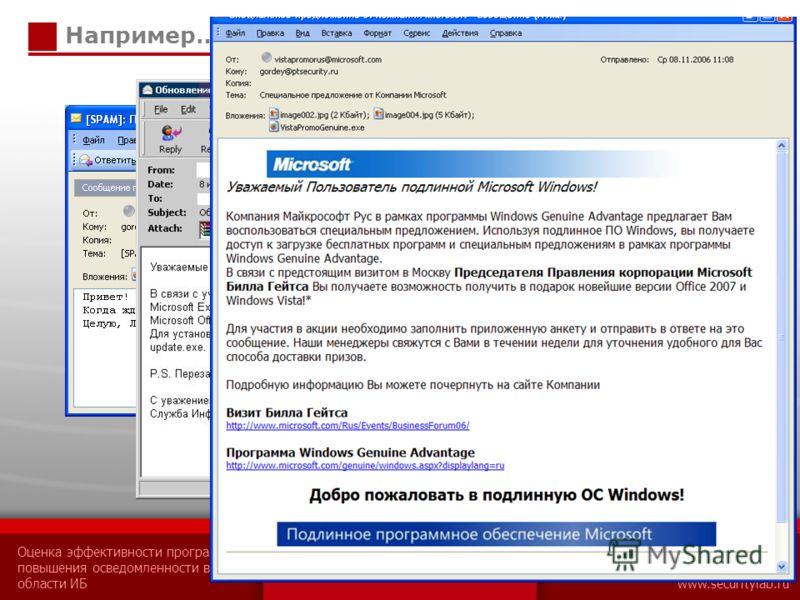 Оценка эффективности программы повышения осведомленности в области ИБ www.ptsecurity.ru / www.maxpatrol.ru www.xspider.ru / online.xspider.ru www.securitylab.ru Например…