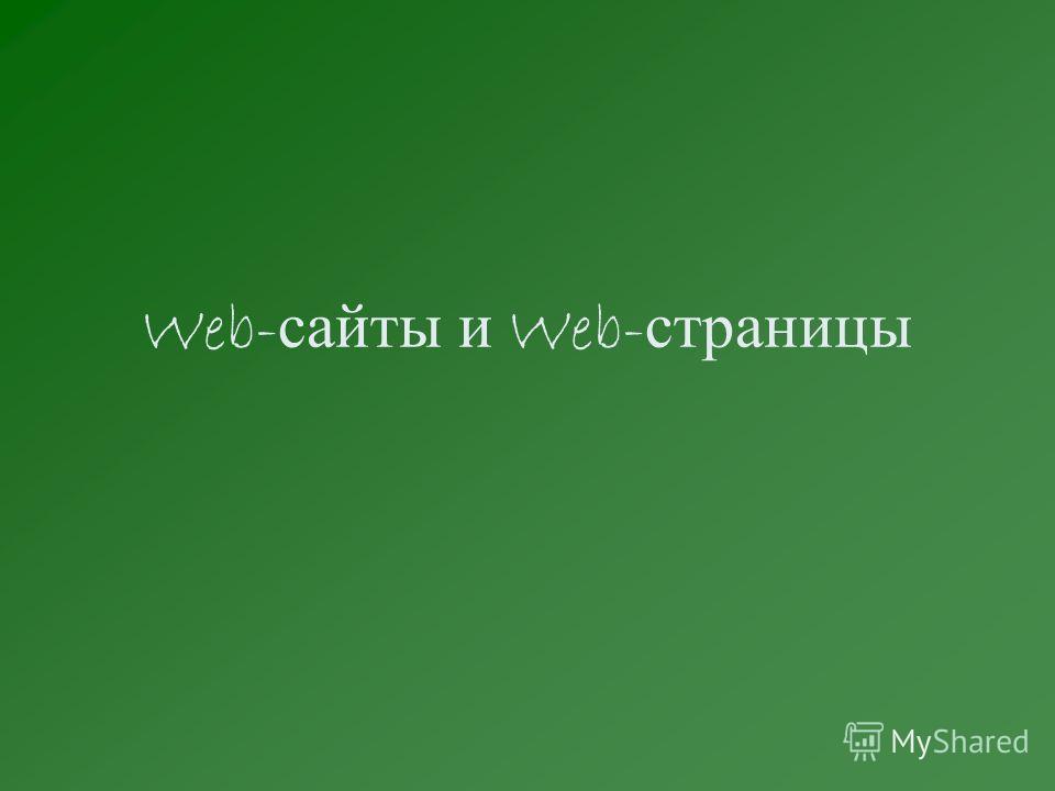 Web- сайты и Web- страницы