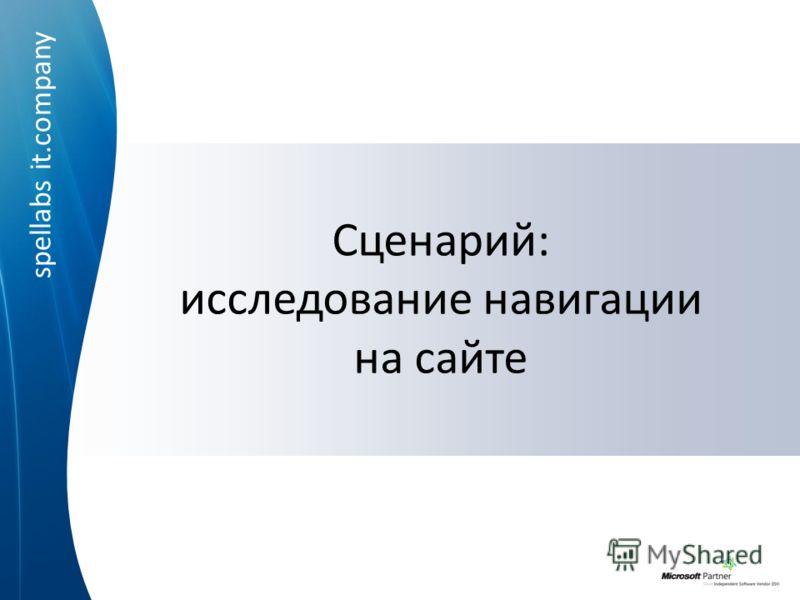 spellabs it.company Сценарий: исследование навигации на сайте