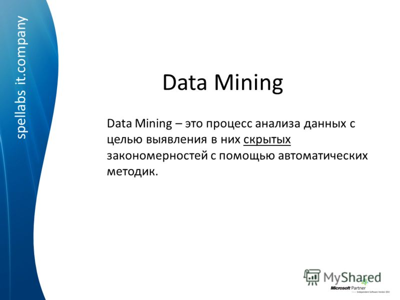 spellabs it.company Data Mining – это процесс анализа данных с целью выявления в них скрытых закономерностей с помощью автоматических методик. Data Mining