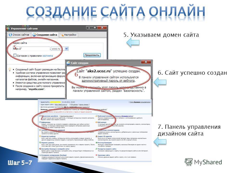 5 5. Указываем домен сайта 6. Сайт успешно создан 6 7. Панель управления дизайном сайта 7