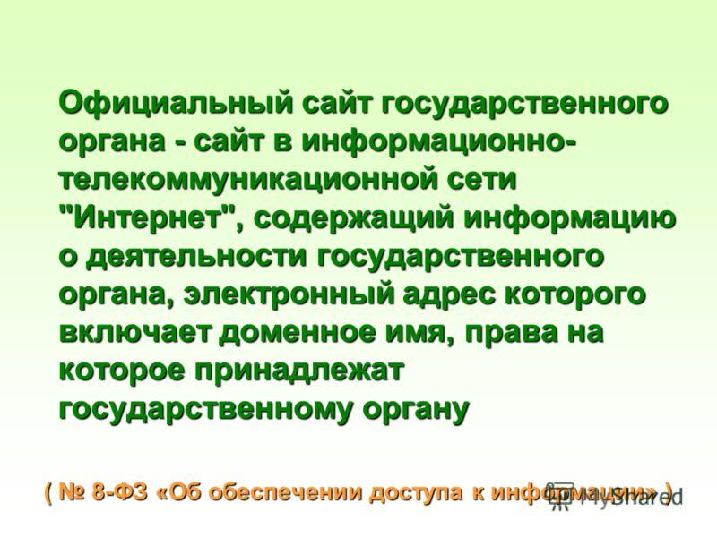 Официальный сайт государственного органа - сайт в информационно- телекоммуникационной сети