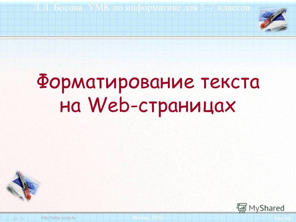 1 из 16 Л.Л. Босова, УМК по информатике для 5-7 классов Москва, 2007 Форматирование текста на Web-страницах