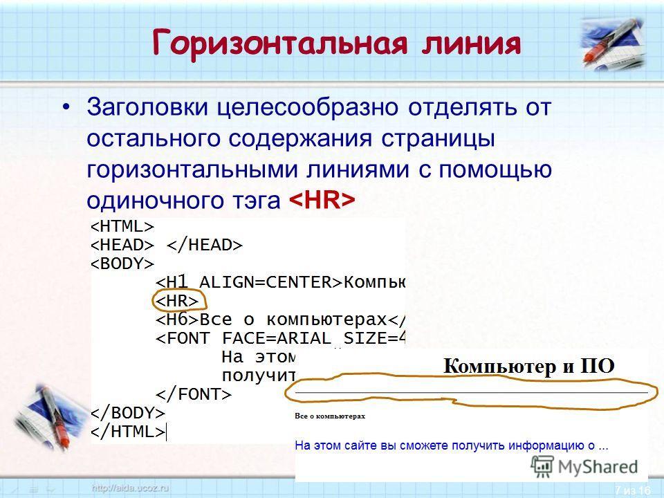 7 из 16 Горизонтальная линия Заголовки целесообразно отделять от остального содержания страницы горизонтальными линиями с помощью одиночного тэга