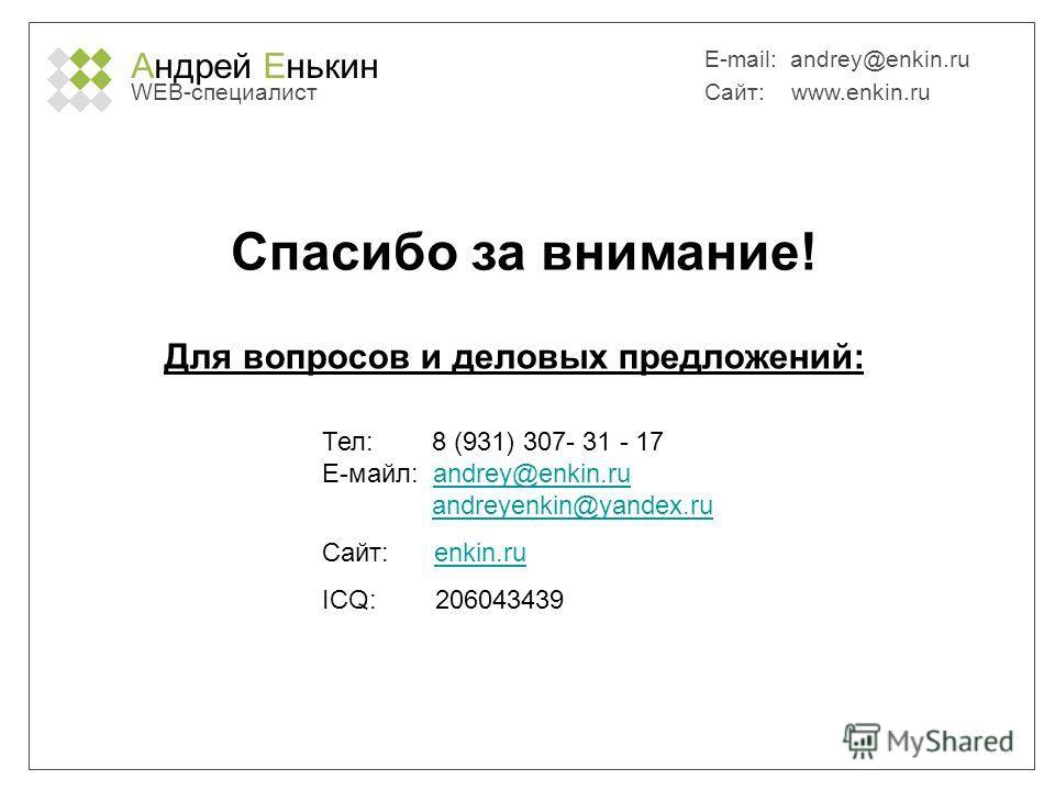 Андрей Енькин WEB-специалист E-mail: andrey@enkin.ru Сайт: www.enkin.ru Спасибо за внимание! Для вопросов и деловых предложений: Тел: 8 (931) 307- 31 - 17 Е-майл: andrey@enkin.ru andreyenkin@yandex.ruandrey@enkin.ruandreyenkin@yandex.ru Сайт: enkin.r