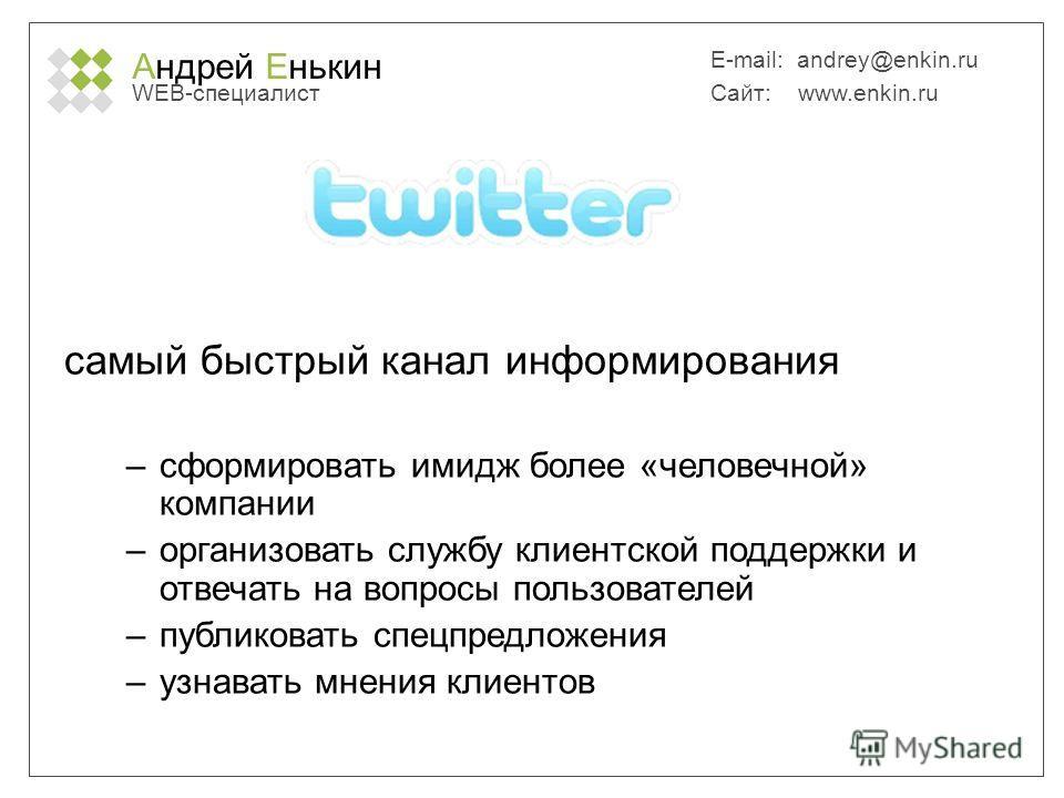 Андрей Енькин WEB-специалист E-mail: andrey@enkin.ru Сайт: www.enkin.ru самый быстрый канал информирования –сформировать имидж более «человечной» компании –организовать службу клиентской поддержки и отвечать на вопросы пользователей –публиковать спец