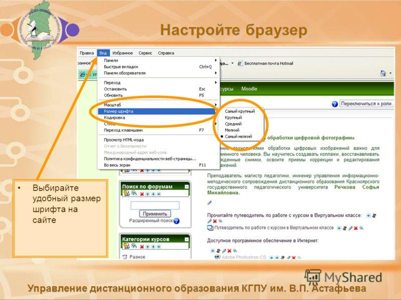 Управление дистанционного образования КГПУ им. В.П. Астафьева Настройте браузер Выбирайте удобный размер шрифта на сайте
