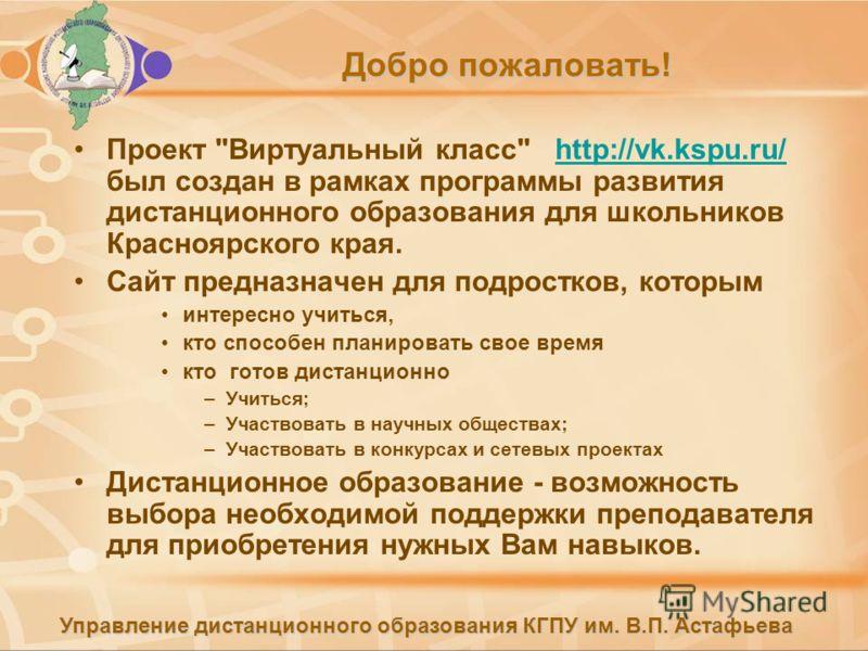 Управление дистанционного образования КГПУ им. В.П. Астафьева Добро пожаловать! Проект