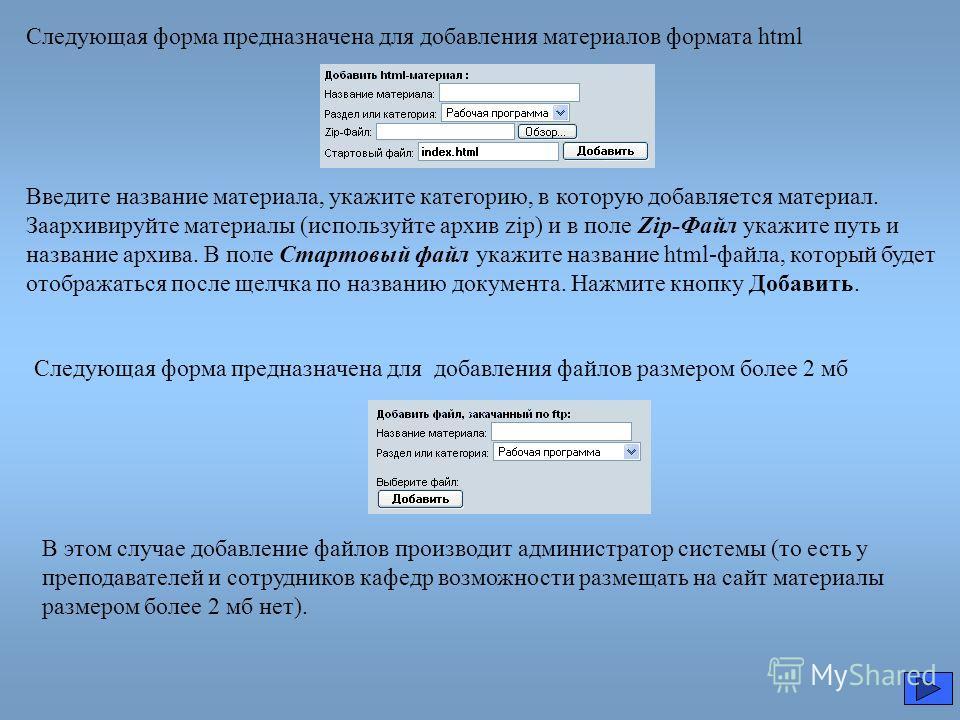 Следующая форма предназначена для добавления материалов формата html Введите название материала, укажите категорию, в которую добавляется материал. Заархивируйте материалы (используйте архив zip) и в поле Zip-Файл укажите путь и название архива. В по
