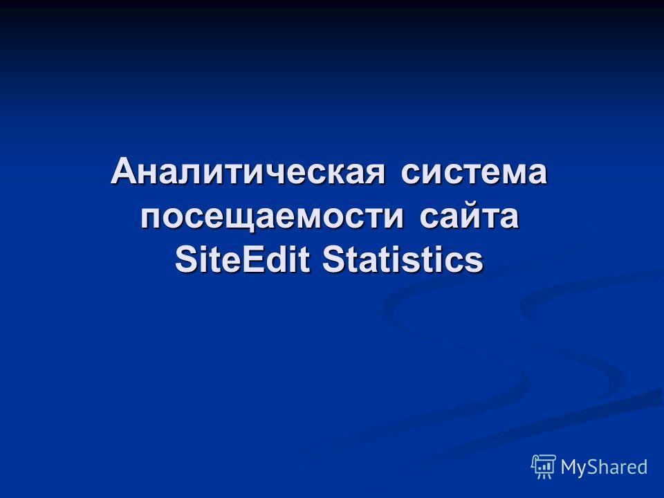 Аналитическая система посещаемости сайта SiteEdit Statistics