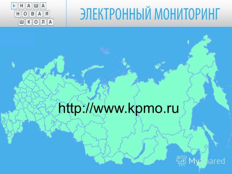http://www.kpmo.ru