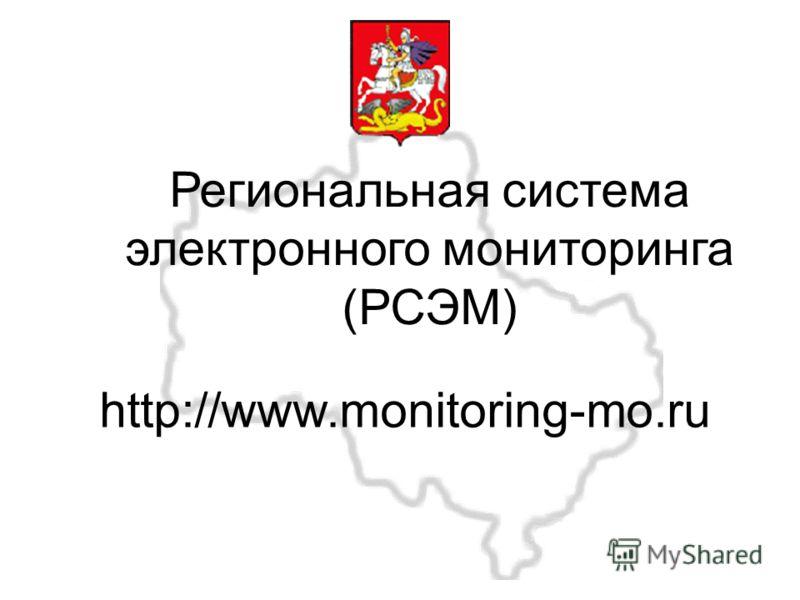 Региональная система электронного мониторинга (РСЭМ) http://www.monitoring-mo.ru
