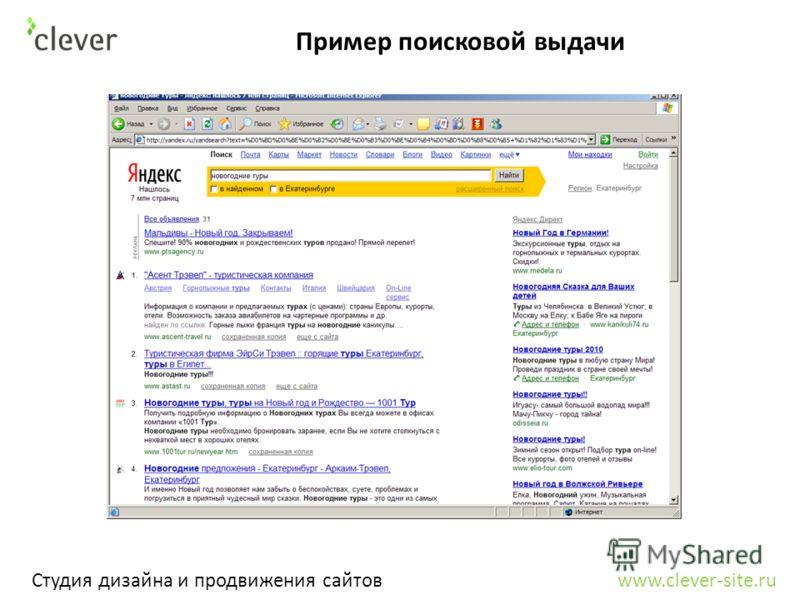 Студия дизайна и продвижения сайтов www.clever-site.ru Пример поисковой выдачи