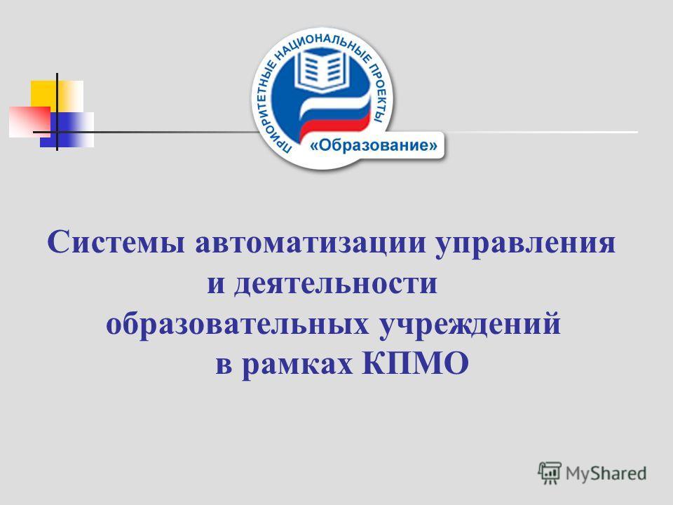 Системы автоматизации управления и деятельности образовательных учреждений в рамках КПМО