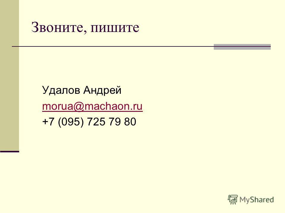 Звоните, пишите Удалов Андрей morua@machaon.ru +7 (095) 725 79 80