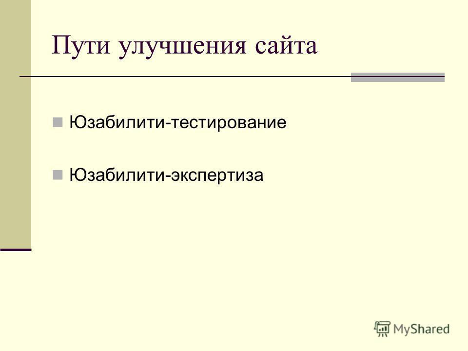 Пути улучшения сайта Юзабилити-тестирование Юзабилити-экспертиза