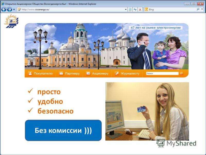 Номер карты просто удобно безопасно Без комиссии )))