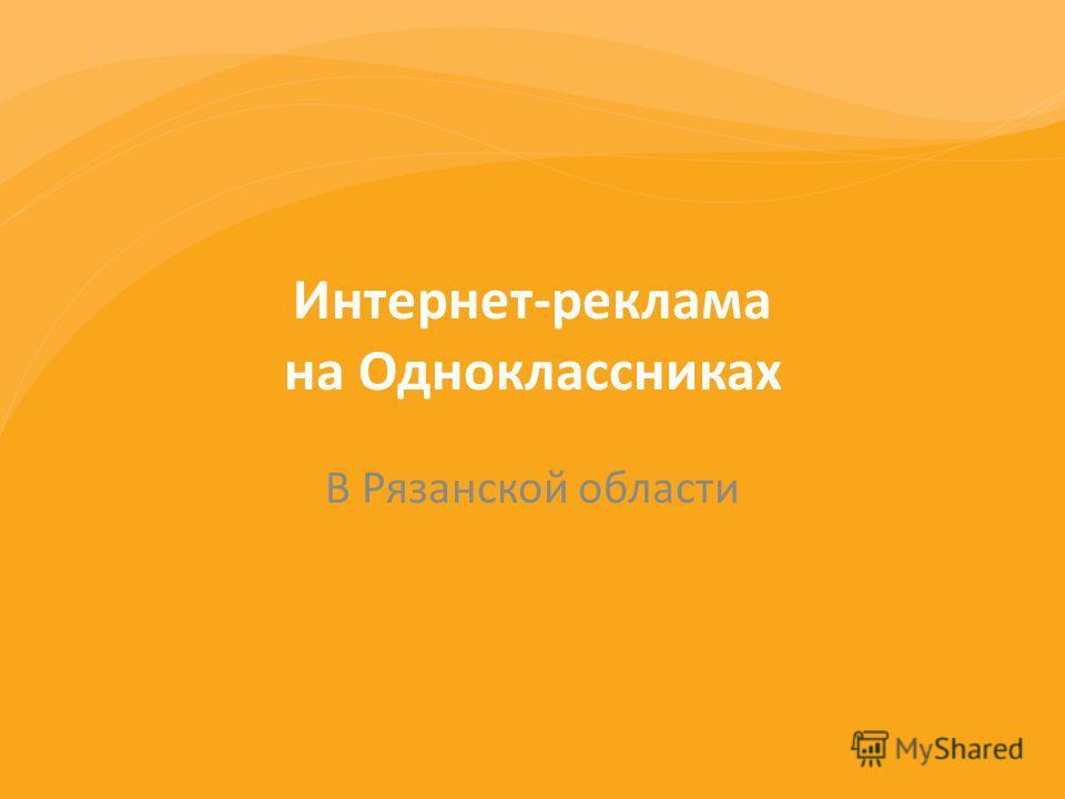 Интернет-реклама на Одноклассниках В Рязанской области