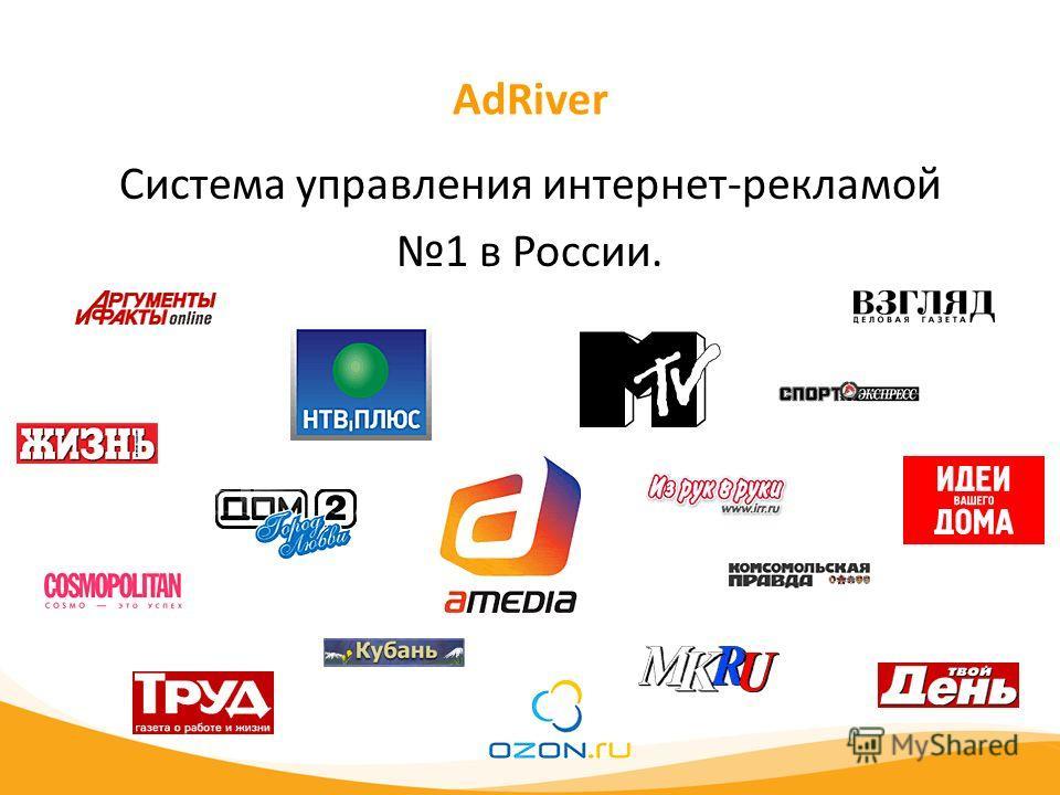 AdRiver Система управления интернет-рекламой 1 в России.