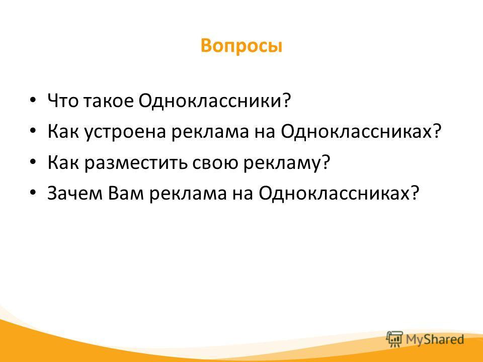Вопросы Что такое Одноклассники? Как устроена реклама на Одноклассниках? Как разместить свою рекламу? Зачем Вам реклама на Одноклассниках?