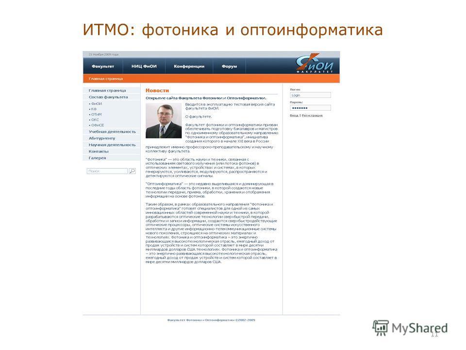 ИТМО: фотоника и оптоинформатика 11