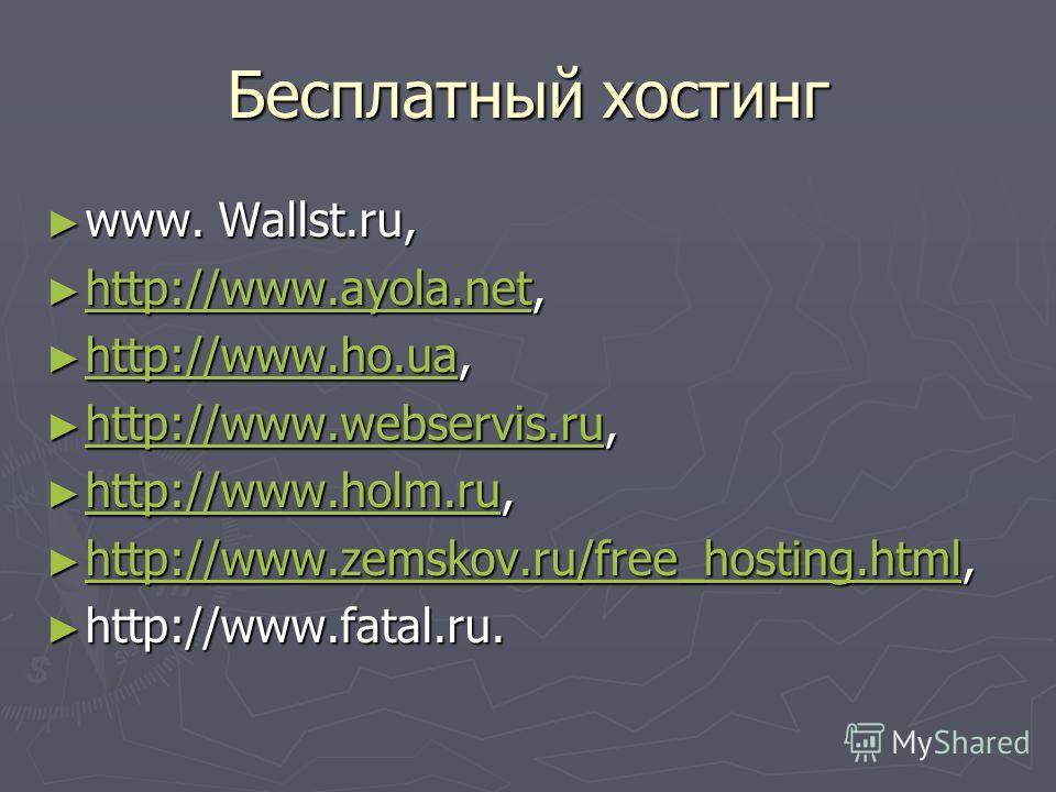Бесплатный хостинг www. Wallst.ru, www. Wallst.ru, http://www.ayola.net, http://www.ayola.net, http://www.ayola.net http://www.ho.ua, http://www.ho.ua, http://www.ho.ua http://www.webservis.ru, http://www.webservis.ru, http://www.webservis.ru http://