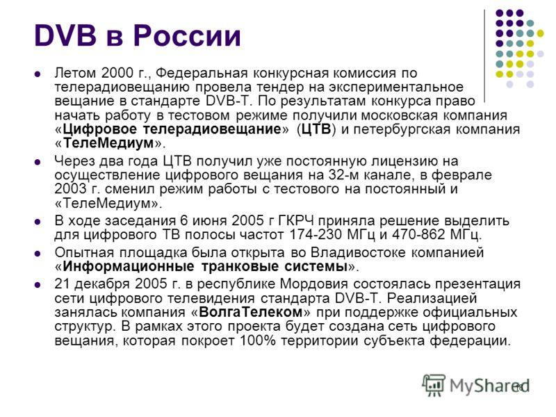 18 DVB в России Летом 2000 г., Федеральная конкурсная комиссия по телерадиовещанию провела тендер на экспериментальное вещание в стандарте DVB-T. По результатам конкурса право начать работу в тестовом режиме получили московская компания «Цифровое тел