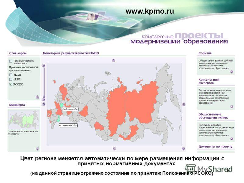 5 Цвет региона меняется автоматически по мере размещения информации о принятых нормативных документах ( на данной странице отражено состояние по принятию Положения о РСОКО ) www.kpmo.ru