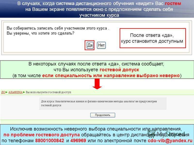 В случаях, когда система дистанционного обучения «видит» Вас гостем на Вашем экране появляется окно с предложением сделать себя участником курса После ответа «да», курс становится доступным В некоторых случаях после ответа «да», система сообщает, что