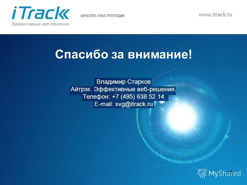 13 www.itrack.ru Спасибо за внимание! Владимир Старков Айтрэк. Эффективные веб-решения. Телефон: +7 (495) 638 52 14 E-mail: svg@itrack.ru