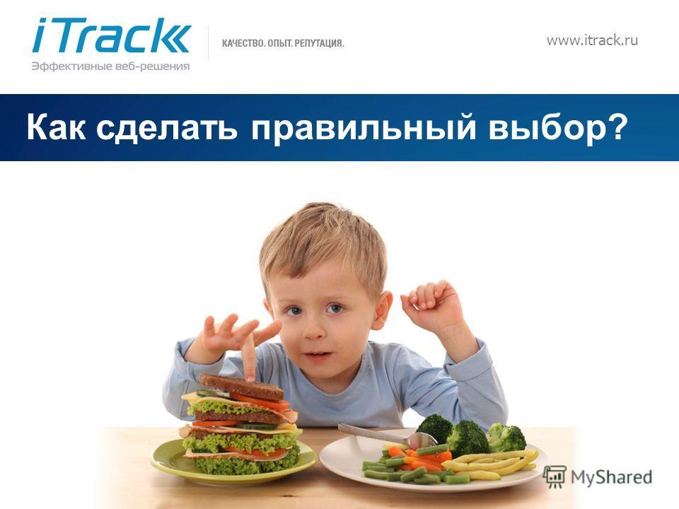 6 www.itrack.ru Как сделать правильный выбор?