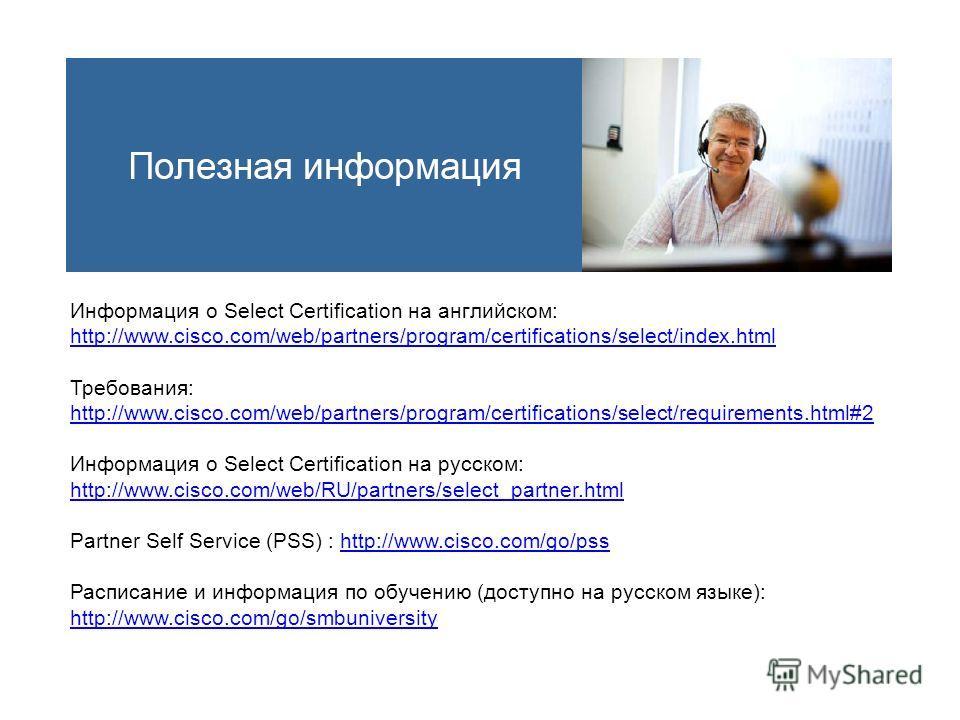 Информация о Select Certification на английском: http://www.cisco.com/web/partners/program/certifications/select/index.html Требования: http://www.cisco.com/web/partners/program/certifications/select/requirements.html#2 Информация о Select Certificat