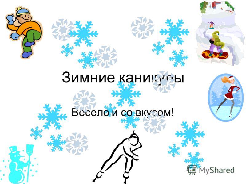 Зимние каникулы Весело и со вкусом!
