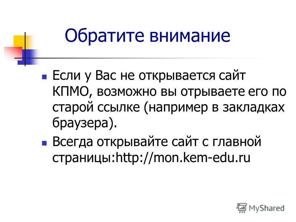 Если у Вас не открывается сайт КПМО, возможно вы отрываете его по старой ссылке (например в закладках браузера). Всегда открывайте сайт с главной страницы:http://mon.kem-edu.ru Обратите внимание